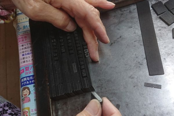letterpress-printing00028FCA46F9-8E21-5288-8C9F-355F06496C61.jpg
