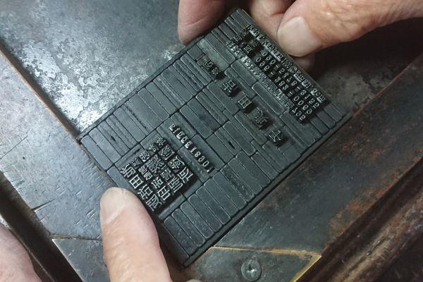 letterpress-printing0003C92209C1-4637-8C50-4455-88F56E3EA12F.jpg