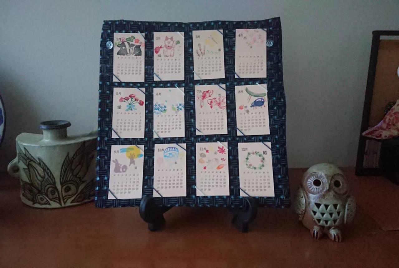 四季の彩カレンダー